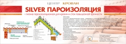 Пленка пароизоляционная  ПАРОИЗОЛ Сильвер (Ткань ТПП-ЗЛ-УФ-К, пл-78, ш-152) - 75 м2, РБ