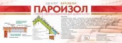 Пленка пароизоляционная ПАРОИЗОЛ (Спанбел-ЛП сорт 1, пл-60, ш-1600) - 32 м2, РБ