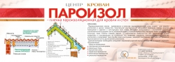 Пленка пароизоляционная ПАРОИЗОЛ (Спанбел-ЛП сорт 1, пл-60, ш-1600) - 59,2 м2, РБ
